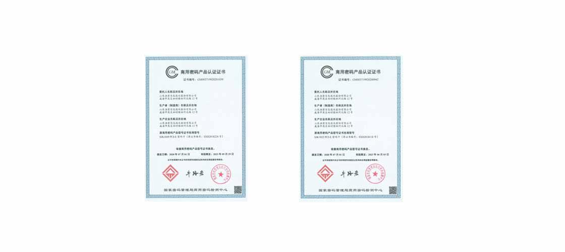 PCI密码卡产品认证证书