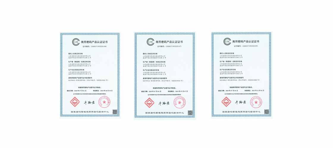 密码机产品认证证书
