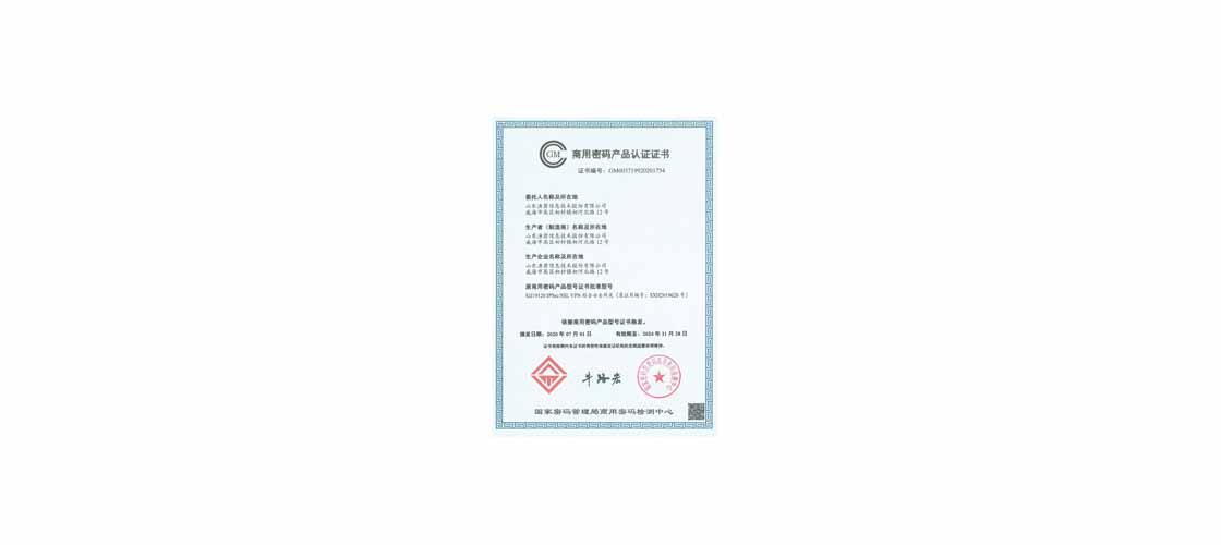 安全认证网关产品认证证书