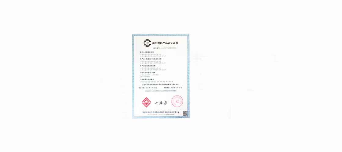 国密局颁发的云服务器密码机产品认证证书